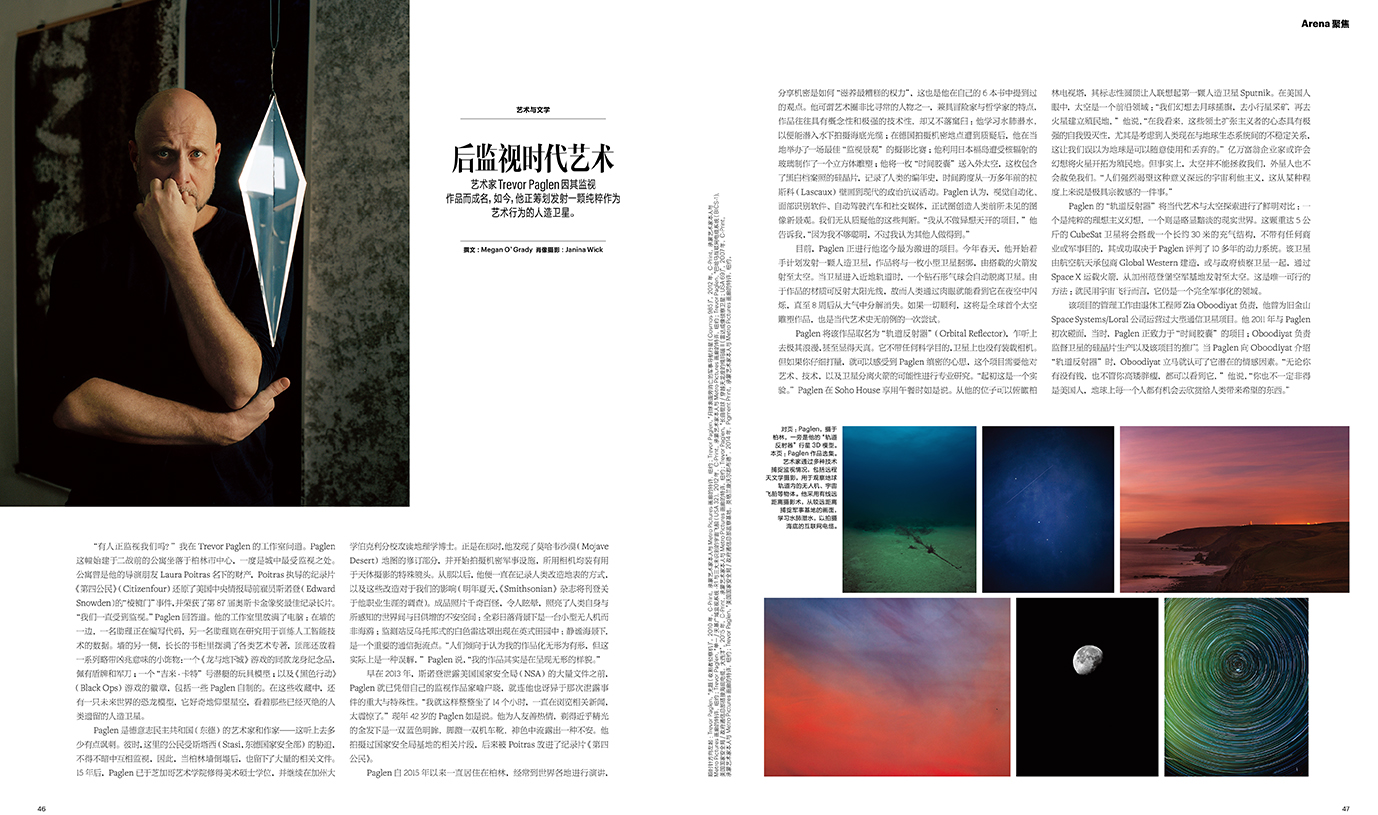 Trevor Paglen, T Magazine China, 10-2017